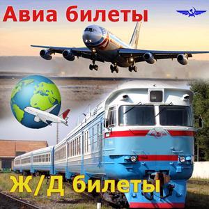 Авиа- и ж/д билеты Высоцка