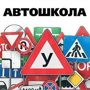 Автошколы Высоцка