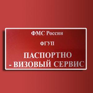 Паспортно-визовые службы Высоцка