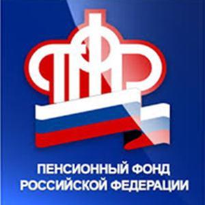 Пенсионные фонды Высоцка
