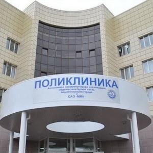 Поликлиники Высоцка