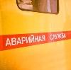 Аварийные службы в Высоцке