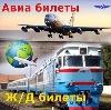 Авиа- и ж/д билеты в Высоцке