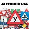 Автошколы в Высоцке