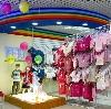 Детские магазины в Высоцке
