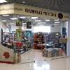 Книжные магазины в Высоцке