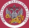 Налоговые инспекции, службы в Высоцке