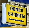 Обмен валют в Высоцке