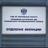 Отделения полиции в Высоцке