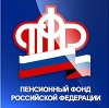 Пенсионные фонды в Высоцке