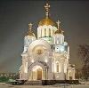 Религиозные учреждения в Высоцке