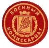 Военкоматы, комиссариаты в Высоцке