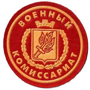 Военкоматы, комиссариаты Высоцка